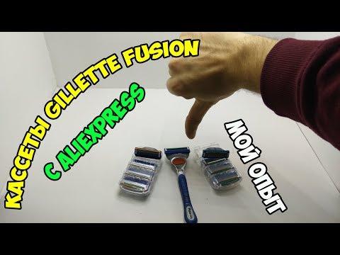 ✂Сменные кассеты для Gillette Fusion с Aliexpress - стоит ли покупать? Мой опыт!