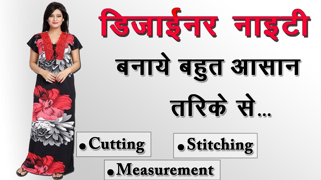 डिजाईनर नाइटी बनाये बहुत ही आसान तरीके से || Designer Nighty Cutting And  Stitching in Hindi