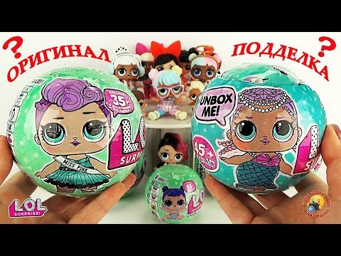 Видео, Куклы ЛОЛ ОРИГИНАЛ и китайская ПОДДЕЛКА шары сюрпризы СРАВНЕНИЕ Fake LOL Dolls Surprise