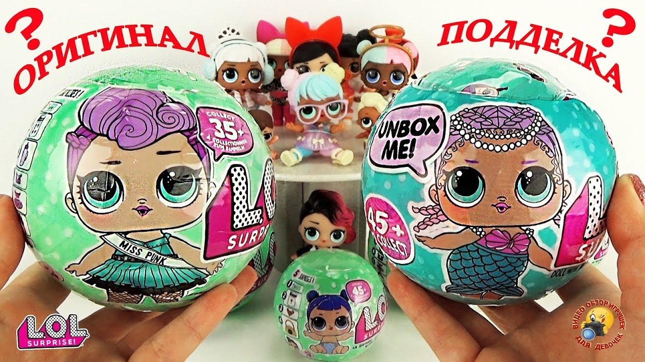 куклы лол питомцы купить