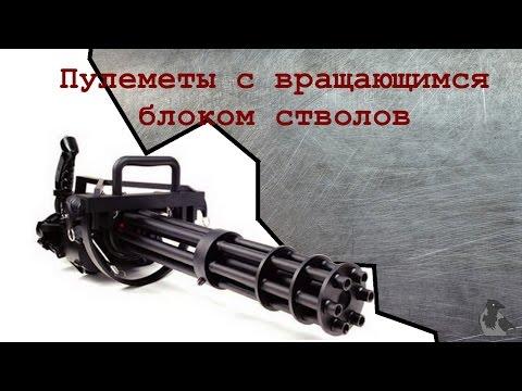 Оружие с вращающимся