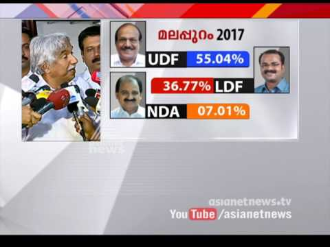 Oommen Chandy's responses |Malappuram By Election Result