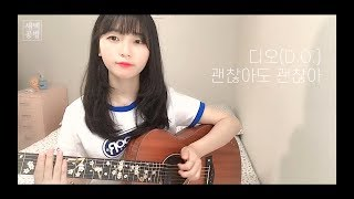 Gambar cover 디오(D.O) - 괜찮아도 괜찮아 (That's Okay) (Cover by 새벽공방)