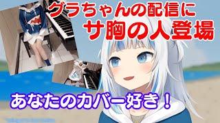 【グラちゃん】の配信に現れる【Pan Piano】さん【ホロライブEN/切り抜き】
