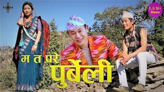 Ma ta Pare Purbeli - Raju Aangdembe & Manuta Kambang | Purbeli Lok Geet | Song