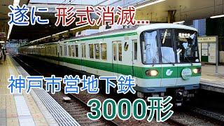 【神戸市営地下鉄】3000形28号車(3128F)学園都市駅 到着・発車