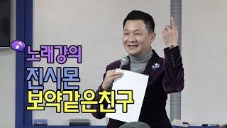 진시몬 - 보약같은친구 노래강의 / 작곡가 이호섭