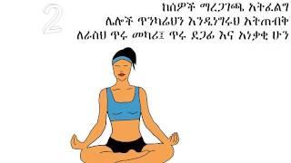 three rules of happiness ሶስቱ የደስታ ህጎች