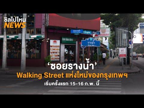 ข่าวสั้นทันเที่ยว : 'ซอยรางน้ำ' Walking Street แห่งใหม่ของกรุงเทพฯ เริ่มครั้งแรก 15-16 ก.พ. นี้