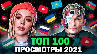 ТОП 100 КЛИПОВ 2021 по ПРОСМОТРАМ | Россия, Украина, Казахстан, Беларусь | Лучшие песни и хиты 2021