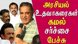 Kamal celebrates Makkal Needhi Maiam first anniversary tamil news live