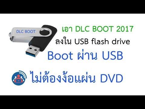 วิธีทำ DLC BOOT ให้ Boot ผ่าน USB Flash Drive ไม่ต้องง้อแผ่น DVD