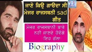 Major Rajasthani family Biography in punjabi | wife | Children | Parents | Sad songs | Live | Death