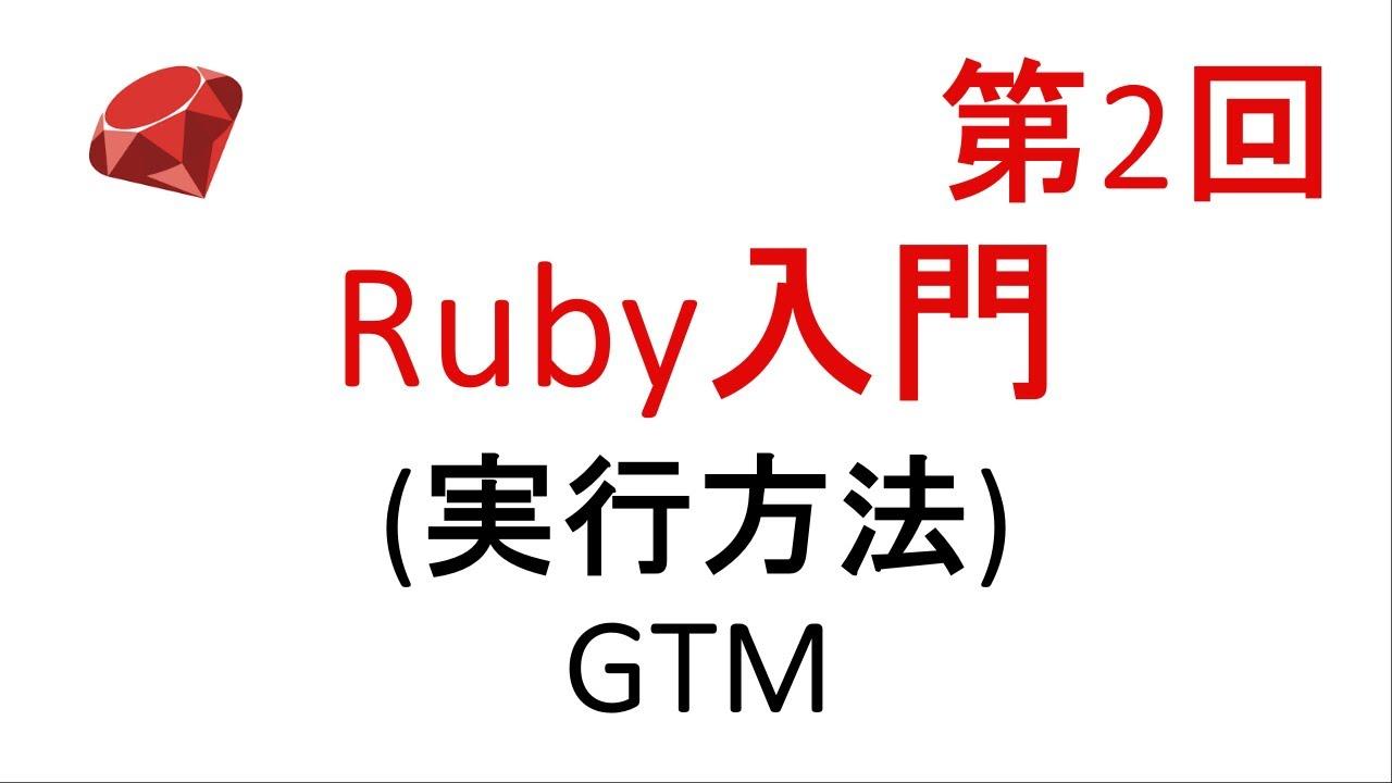 【第2回】Ruby入門 実行方法,文字化け対策,拡張機能 - YouTube