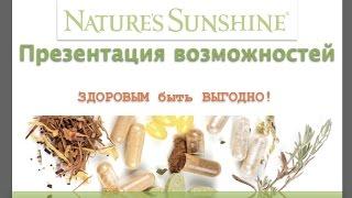 Презентация возможностей компании Nature's Sunshine (NSP) МЫ ВЫБРАЛ...