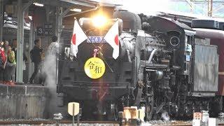 【令和時代最初の動画】秩父鉄道SLパレオエクスプレスおめでとう令和号 熊谷行き 寄居にて