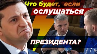 ZELENSKY IS NOT DECREE for them 🔴How to promise the president and fail