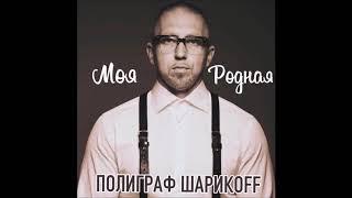 Полиграф Шарикoff - Моя родная. ПРЕМЬЕРА!