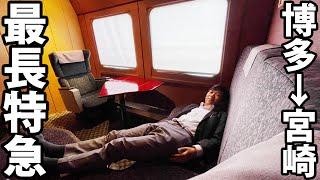 【全行程6時間】日本最長の特急「にちりんシーガイア」に変化が! グリーン個室乗車記