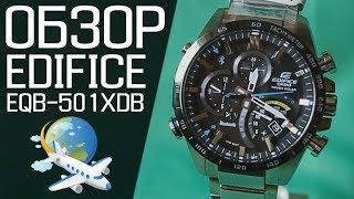 EDIFICE EQB-501XDB-1A| Обзор (на русском) | Купить со скидкой