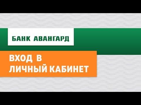 Вход в личный кабинет Банка Авангард (avangard.ru) онлайн на официальном сайте компании