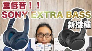 圧倒的な重低音!SONY EXTRA BASSシリーズ 新製品3機種を動画でドドンとご紹介!