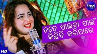 Tate Paiba Paain Female Version A New Romantic Song Sriya Mishra Sidharth Music