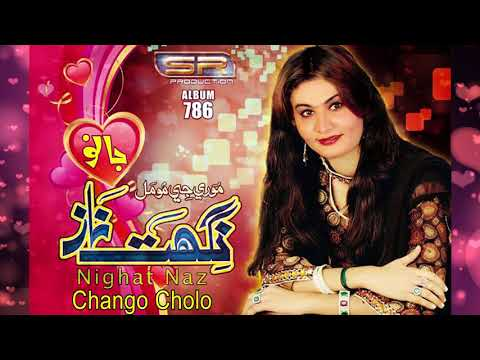 Chango Cholo Nighat Naaz New Sindhi Songs 2017 Sr Production