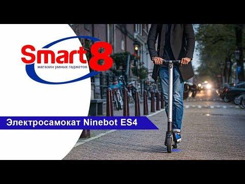 Ninebot ES4 - подробный обзор, тест-драйв - Smart8.by
