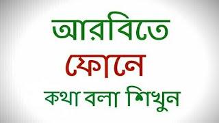 আরবি ভাষায় ফোনে কথা বলা শিখুন খুব সহজেই,how to talk on phone by Arabic language. Bangla to arabic