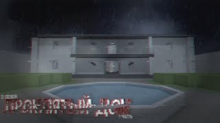 Фильм ужасов Проклятый Дом [Block Strike] 2 сезон 1 часть