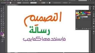 #Assemblage - Illustrator cc ما الجديد في
