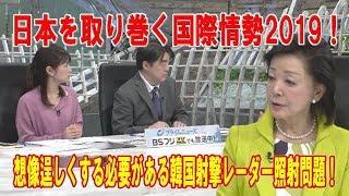 日本を取り巻く国際情勢2019!想像逞しくする必要がある韓国射撃レーダー照射問題!良くない方向に向かう台湾海峡?!【櫻井よしこ】