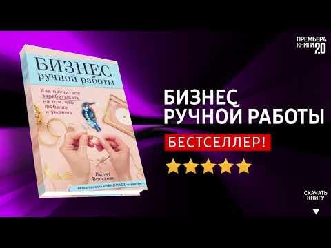ЧТО ПОЧИТАТЬ? 📖 Бизнес ручной работы. Л. Р. Восканян. Книга онлайн, скачать.