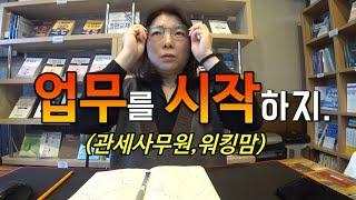 [직업탐방]관세사무원의 하루 (ft. 워킹맘)
