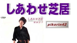 1977年 桜田淳子さんの21枚目のシングル TBSテレビ『ザ・ベストテン』で...