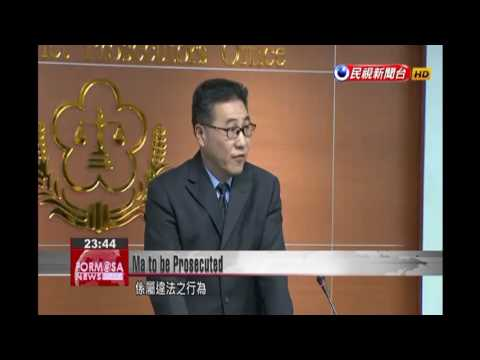 Former President Ma to be prosecuted for violating confidentiality laws in wiretapping cas...