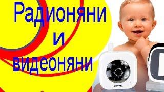 Радионяни и видеоняни.Ваши незаменимые помощники!(https://ad.admitad.com/g/3ee376590aa5db3b241d27b1e69e41/?ulp=http%3A%2F%2Fbabadu.ru%2Fstore%2F230%2F Маму-робота..., 2015-11-08T17:04:10.000Z)