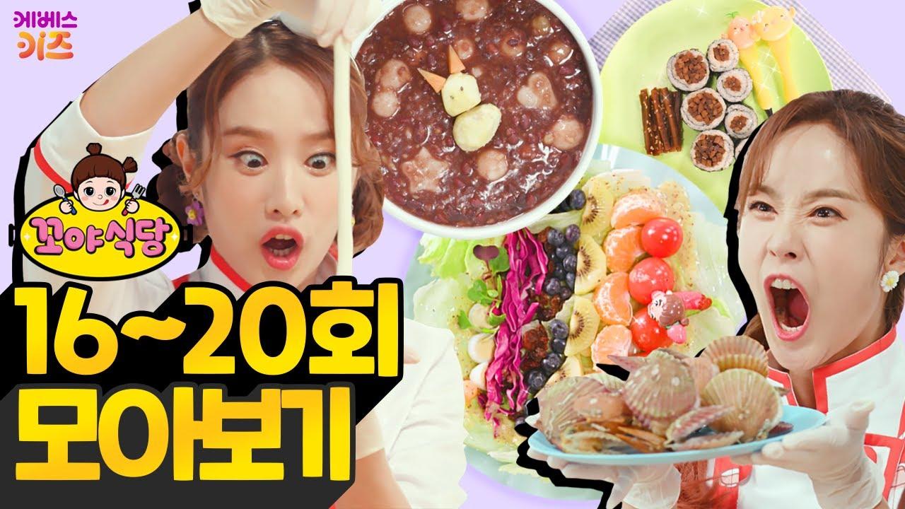 꼬야식당 16~20회 모아보기ㅣ드디어 오픈!ㅣ헤이 지니ㅣTV유치원ㅣ1시간 연속 재생ㅣKBS 방송