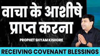 Receiving the Covenant Blessings - English to Hindi - Sermon by Man of GOD K Shyam Kishore - JCNM
