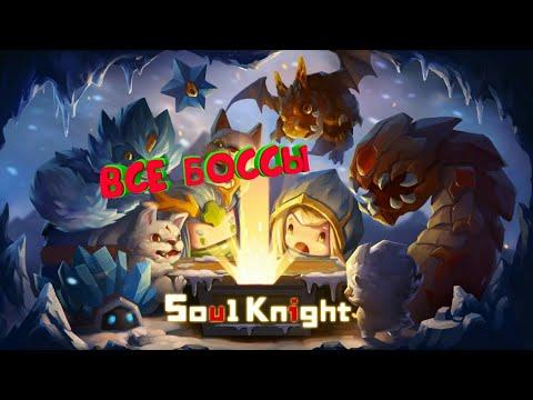 Soul Knight ||