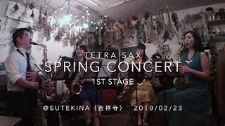 〈サックス四重奏〉Spring Concert 第1部 ダイジェスト|Tetra Sax