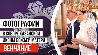 Венчание Ксении и Николая в Соборе Казанской иконы Божьей Матери.