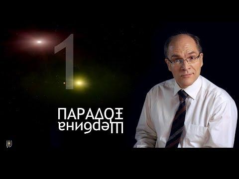 Парадокс Щербина. 1. Кеплер, Google, Дружко и гравитация