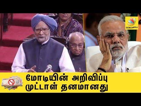 Manmohan Singh says Modi''s Demonetization is a Failure | Latest India Tamil News | 500, 1000 Banned