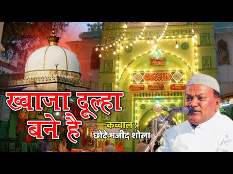 khawaja Dulha Bane Hai-Haji Chote Majid Shola At Ajmer Urs Qawwali Khawaja Garib Nawaz Part-04
