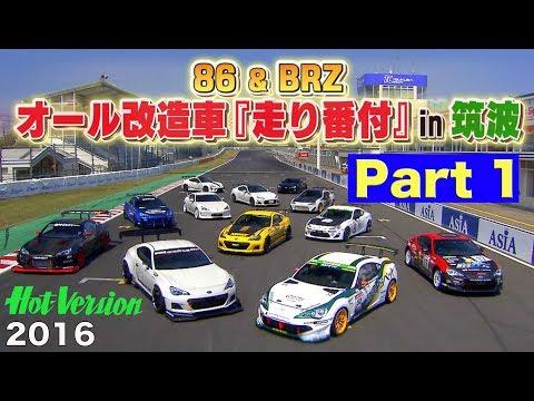 86 & BRZ オール改造車 走り番付 in 筑波 Part 1Best MOTORing2016