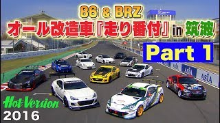 86 & BRZ オール改造車 走り番付 in 筑波 Part 1【Best MOTORing】2016