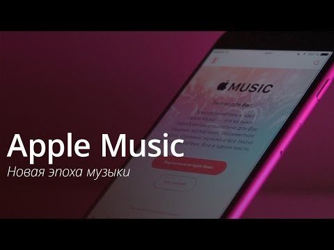 Обзор Apple Music