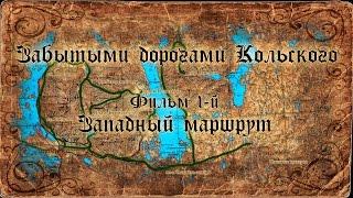 Забытыми дорогами Кольского (2016). Фильм 1й. Западный маршрут